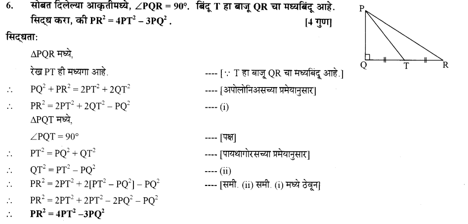maharastra-board-class-10-solutions-for-geometry-similarity-ex-1-7-9