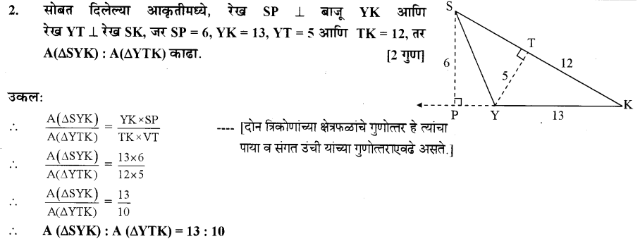 maharastra-board-class-10-solutions-for-geometry-similarity-ex-1-1-2
