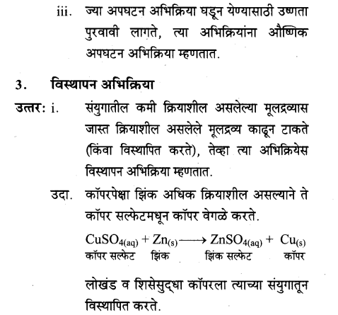 maharastra-board-class-10-solutions-science-technology-magic-chemical-reactions-33
