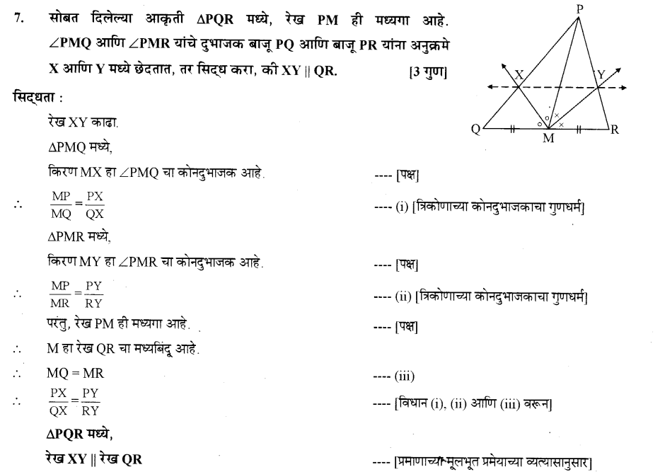 maharastra-board-class-10-solutions-for-geometry-similarity-ex-1-2-12