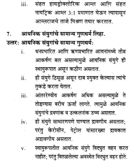 maharastra-board-class-10-solutions-science-technology-understanding-metals-non-metals-10