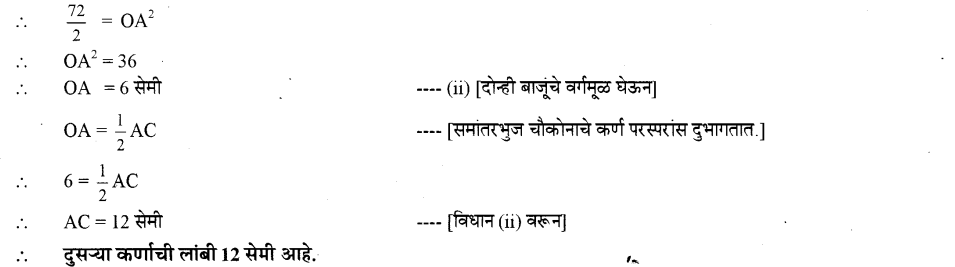 maharastra-board-class-10-solutions-for-geometry-similarity-ex-1-7-5