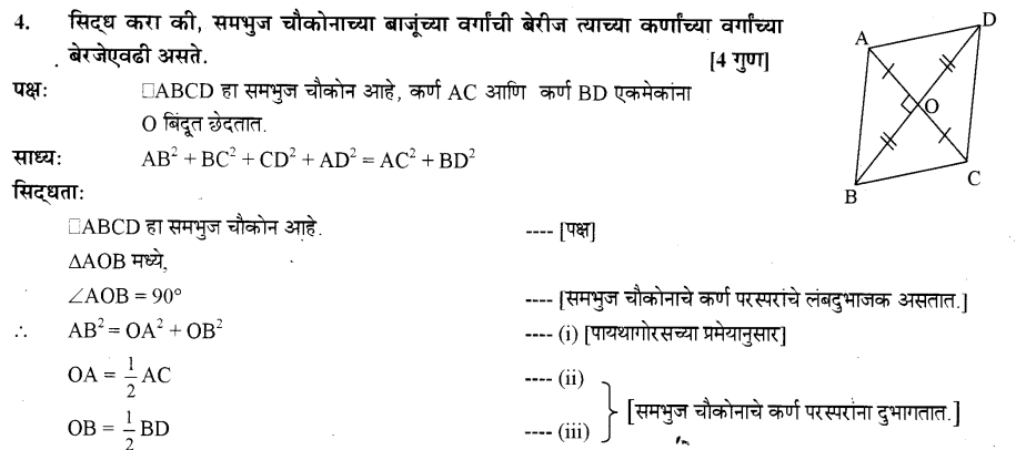 maharastra-board-class-10-solutions-for-geometry-similarity-ex-1-5-11