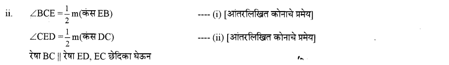maharastra-board-class-10-solutions-for-geometry-Circles-ex-2-3-12