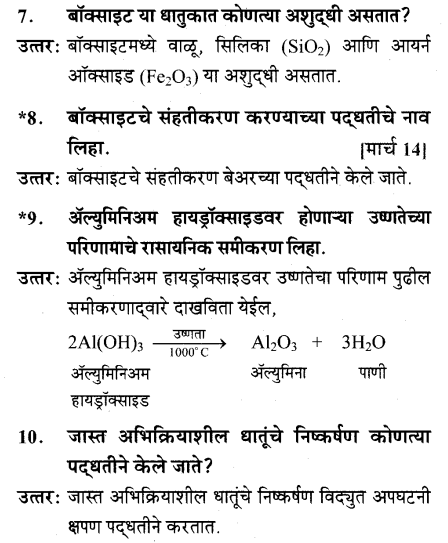 maharastra-board-class-10-solutions-science-technology-understanding-metals-non-metals-4