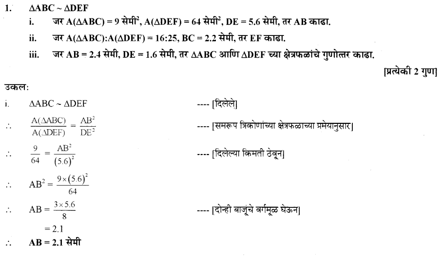 maharastra-board-class-10-solutions-for-geometry-similarity-ex-1-4-1