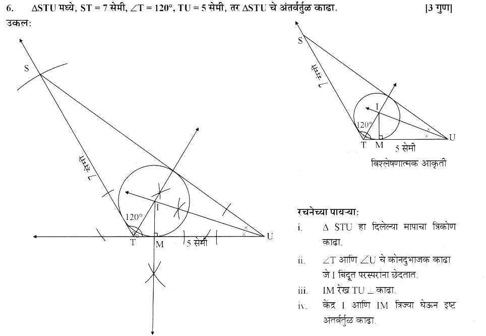 maharastra-board-class-10-solutions-for-geometry-Geometric-Constructions-ex-3-1-17