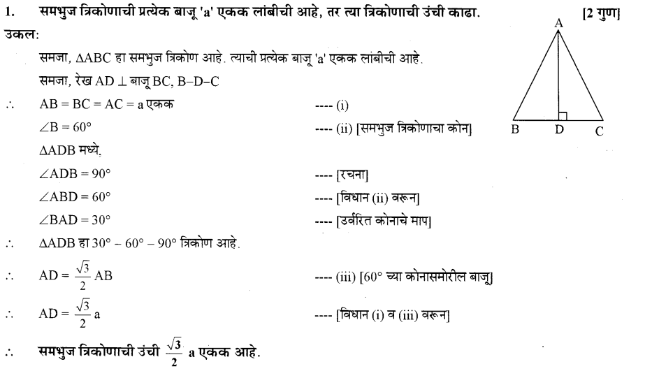 maharastra-board-class-10-solutions-for-geometry-similarity-ex-1-6-1