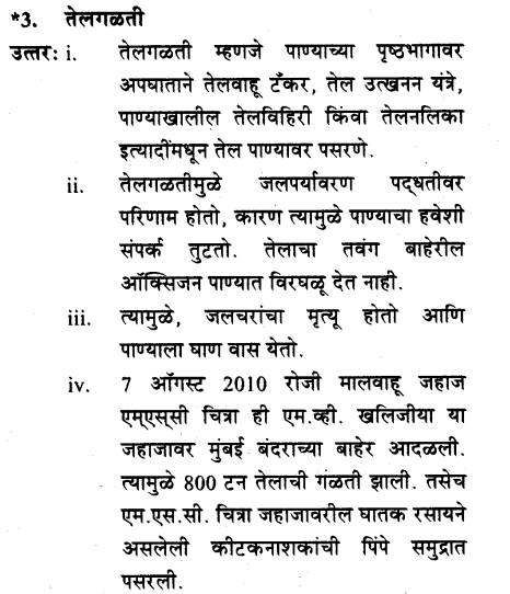 maharastra-board-class-10-solutions-science-technology-striving-better-environment-part-1-55