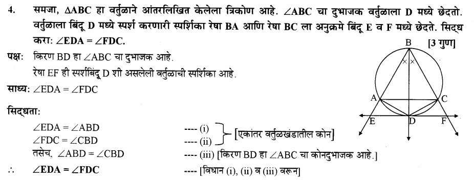 maharastra-board-class-10-solutions-for-geometry-Circles-ex-2-4-6