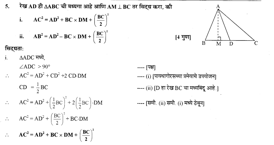 maharastra-board-class-10-solutions-for-geometry-similarity-ex-1-7-7
