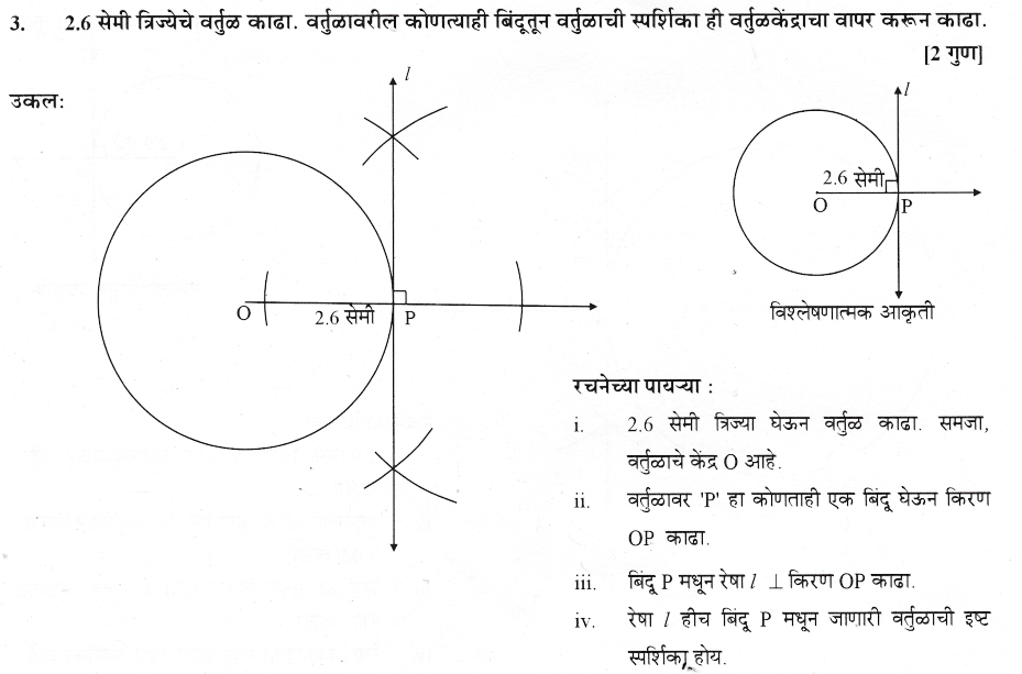 maharastra-board-class-10-solutions-for-geometry-Geometric-Constructions-ex-3-2-3