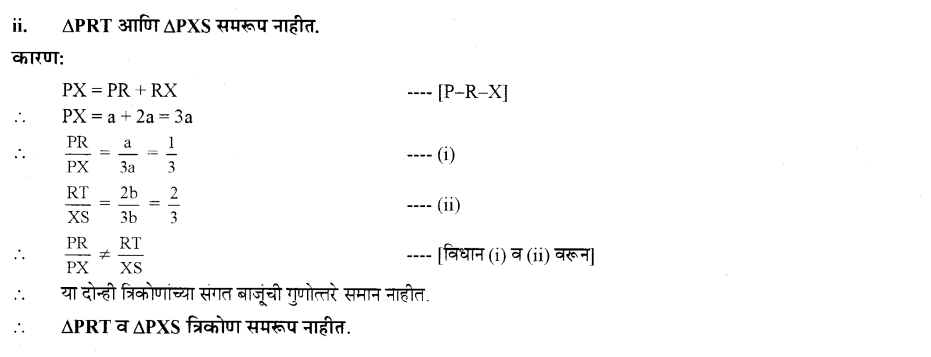 maharastra-board-class-10-solutions-for-geometry-similarity-ex-1-3-3
