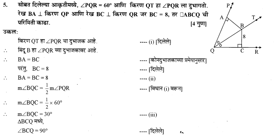maharastra-board-class-10-solutions-for-geometry-similarity-ex-1-6-5