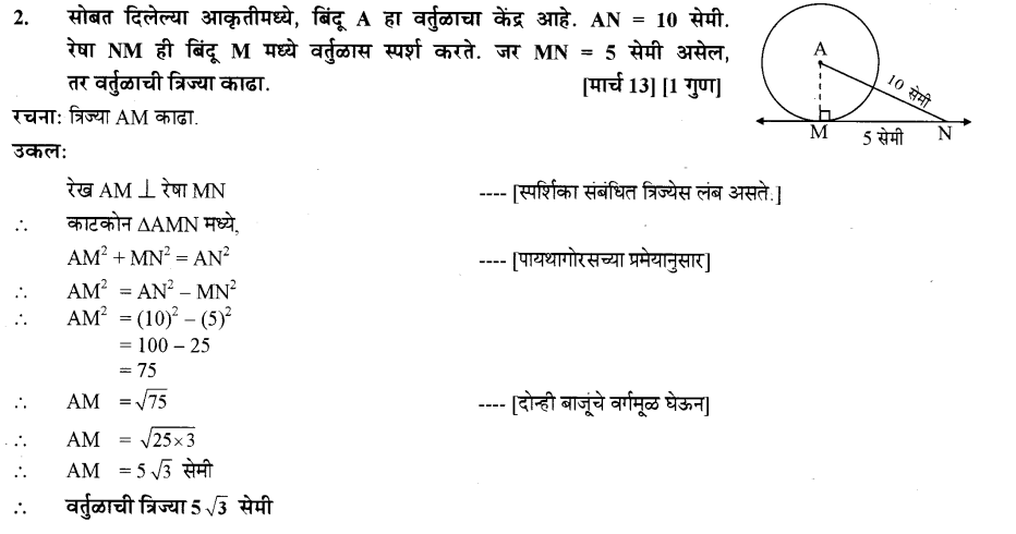 maharastra-board-class-10-solutions-for-geometry-Circles-ex-2-1-3