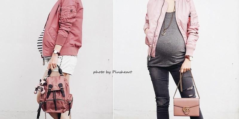 ▌Dressing the Bump ▌ 讓人想包色的Alpha Industries Bomber Jacket ‧ Ice pink和Tulip色實穿