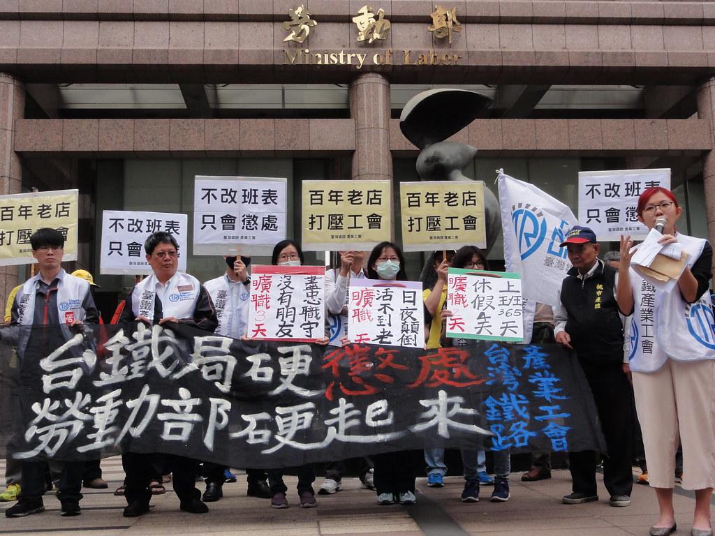 臺鐵休假遭罰 今首場裁決 工會籲勞動部公正審理 | 苦勞網