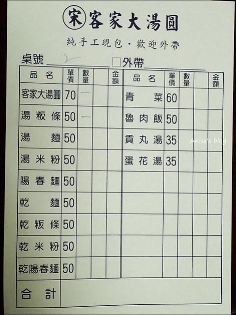 新竹寶山客家大湯圓004