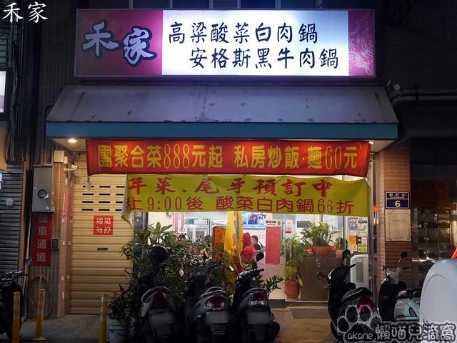 禾家酸菜白肉鍋