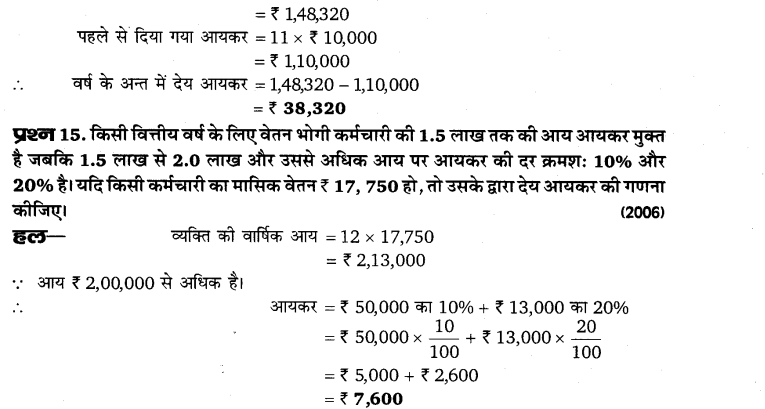 up-board-solutions-for-class-10-maths-karadhan-34