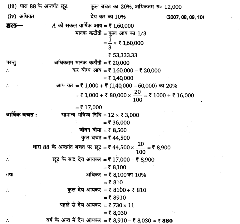 up-board-solutions-for-class-10-maths-karadhan-4