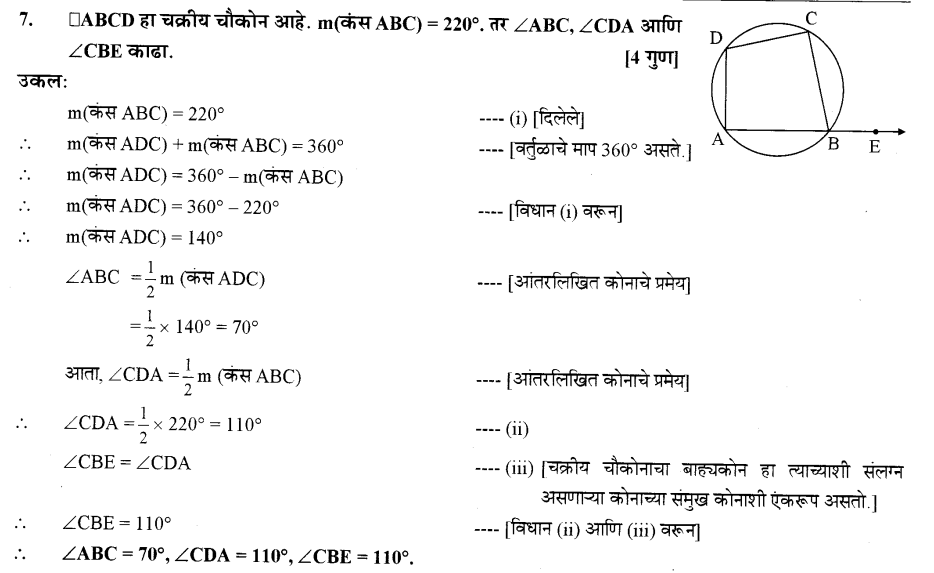 maharastra-board-class-10-solutions-for-geometry-Circles-ex-2-4-15
