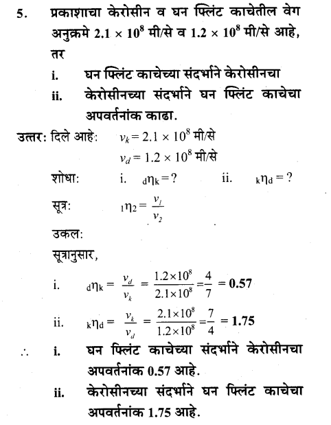 maharastra-board-class-10-solutions-science-technology-Wonders-Light-Part2-59