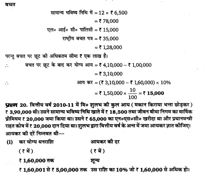 up-board-solutions-for-class-10-maths-karadhan-42