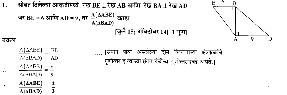 maharastra-board-class-10-solutions-for-geometry-similarity-ex-1-1-1