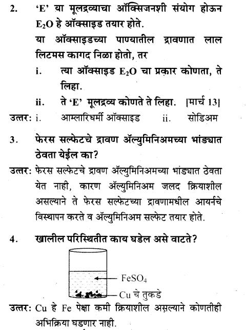 maharastra-board-class-10-solutions-science-technology-understanding-metals-non-metals-76