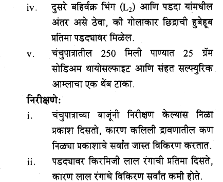 maharastra-board-class-10-solutions-science-technology-Wonders-Light-Part2-25