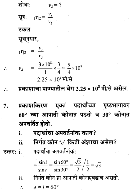 maharastra-board-class-10-solutions-science-technology-Wonders-Light-Part2-61