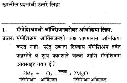 maharastra-board-class-10-solutions-science-technology-understanding-metals-non-metals-7