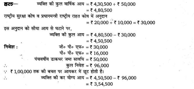 up-board-solutions-for-class-10-maths-karadhan-10