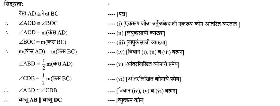 maharastra-board-class-10-solutions-for-geometry-Circles-ex-2-4-5
