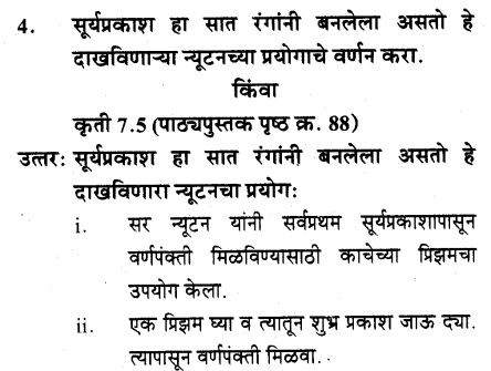 maharastra-board-class-10-solutions-science-technology-Wonders-Light-Part2-22