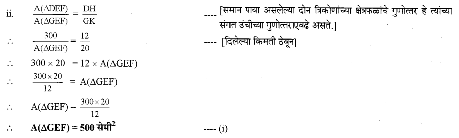 maharastra-board-class-10-solutions-for-geometry-similarity-ex-1-1-11