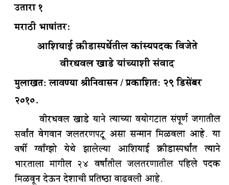 maharashtra-board-class-10-solutions-for-english-reader-speaking-to-virdhawal-khade-1