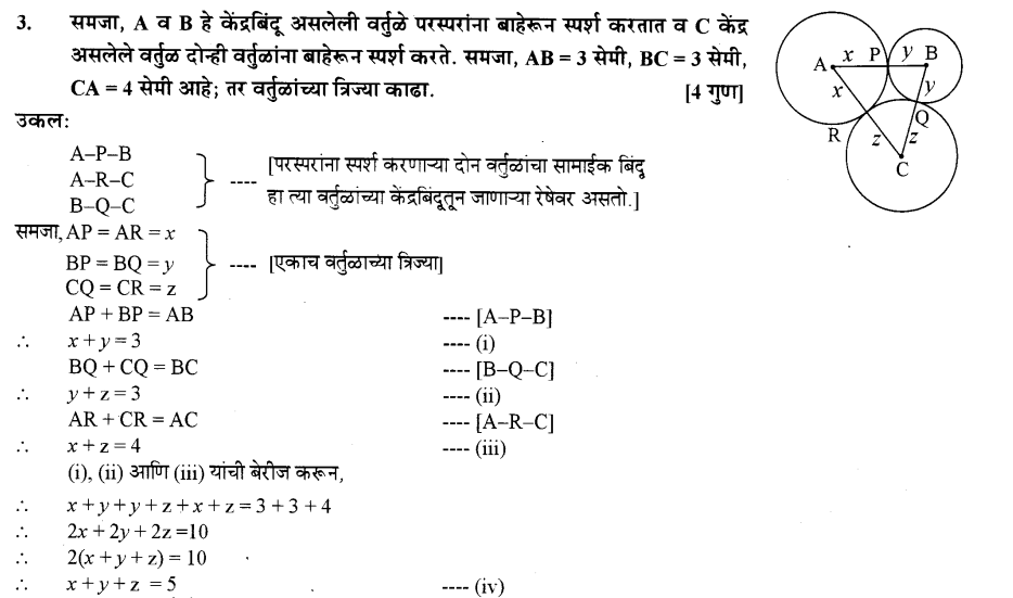 maharastra-board-class-10-solutions-for-geometry-Circles-ex-2-2-4