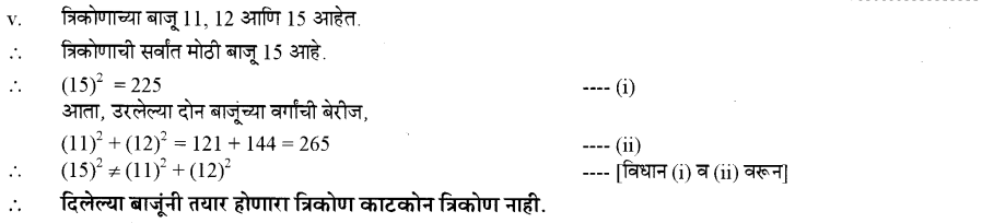 maharastra-board-class-10-solutions-for-geometry-similarity-ex-1-5-5