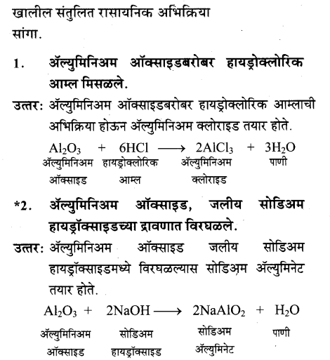 maharastra-board-class-10-solutions-science-technology-understanding-metals-non-metals-57
