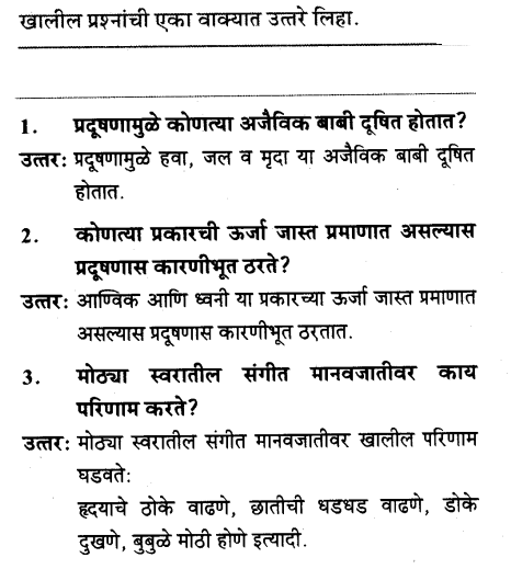 maharastra-board-class-10-solutions-science-technology-striving-better-environment-part-1-1