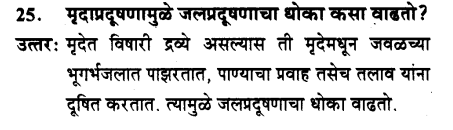 maharastra-board-class-10-solutions-science-technology-striving-better-environment-part-1-9