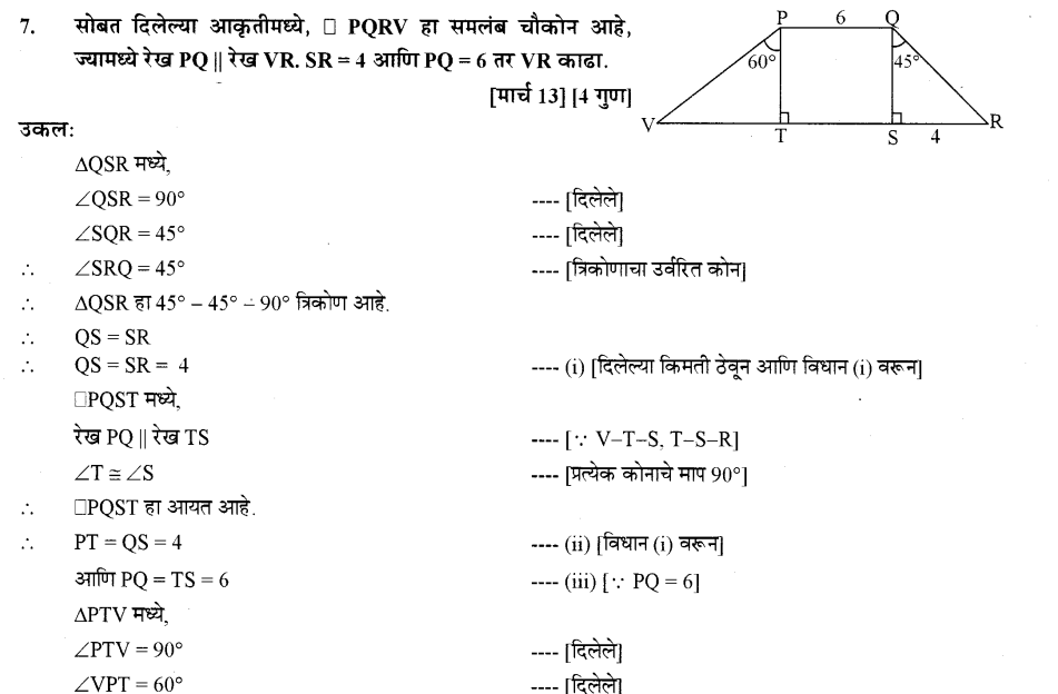 maharastra-board-class-10-solutions-for-geometry-similarity-ex-1-6-10