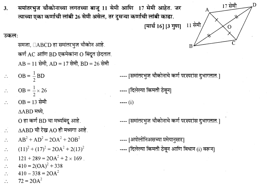 maharastra-board-class-10-solutions-for-geometry-similarity-ex-1-7-4