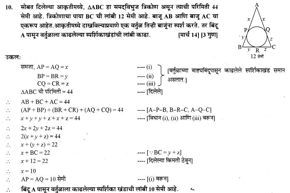 maharastra-board-class-10-solutions-for-geometry-Circles-ex-2-1-18