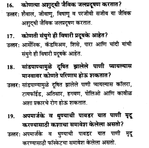 maharastra-board-class-10-solutions-science-technology-striving-better-environment-part-1-6
