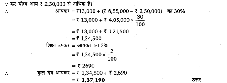 up-board-solutions-for-class-10-maths-karadhan-38