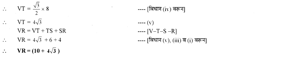 maharastra-board-class-10-solutions-for-geometry-similarity-ex-1-6-12