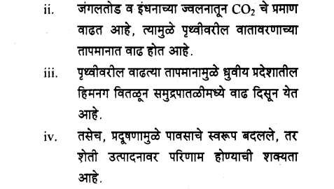 maharastra-board-class-10-solutions-science-technology-striving-better-environment-part-1-19